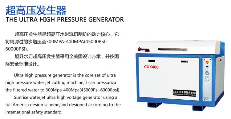 三轴超高压发生器