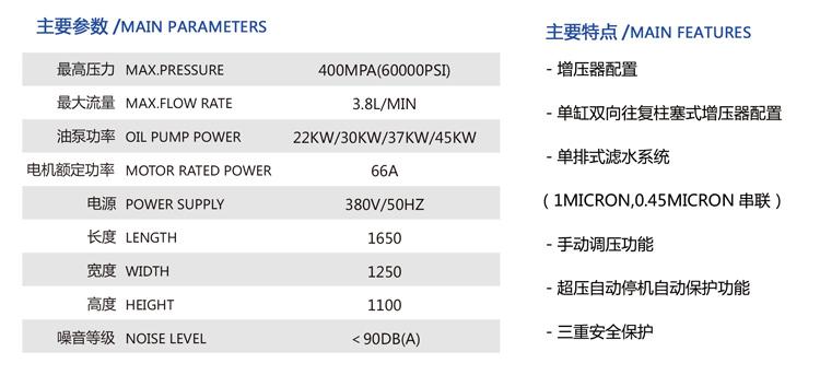 三轴水刀超高压发生器参数